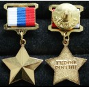 Hero of the Russian Federation Gold Star